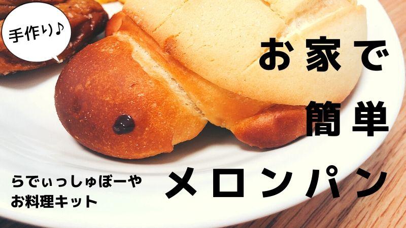 らでぃっしゅぼーやのお料理キット