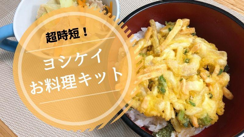 ヨシケイ料理キットのレビュー